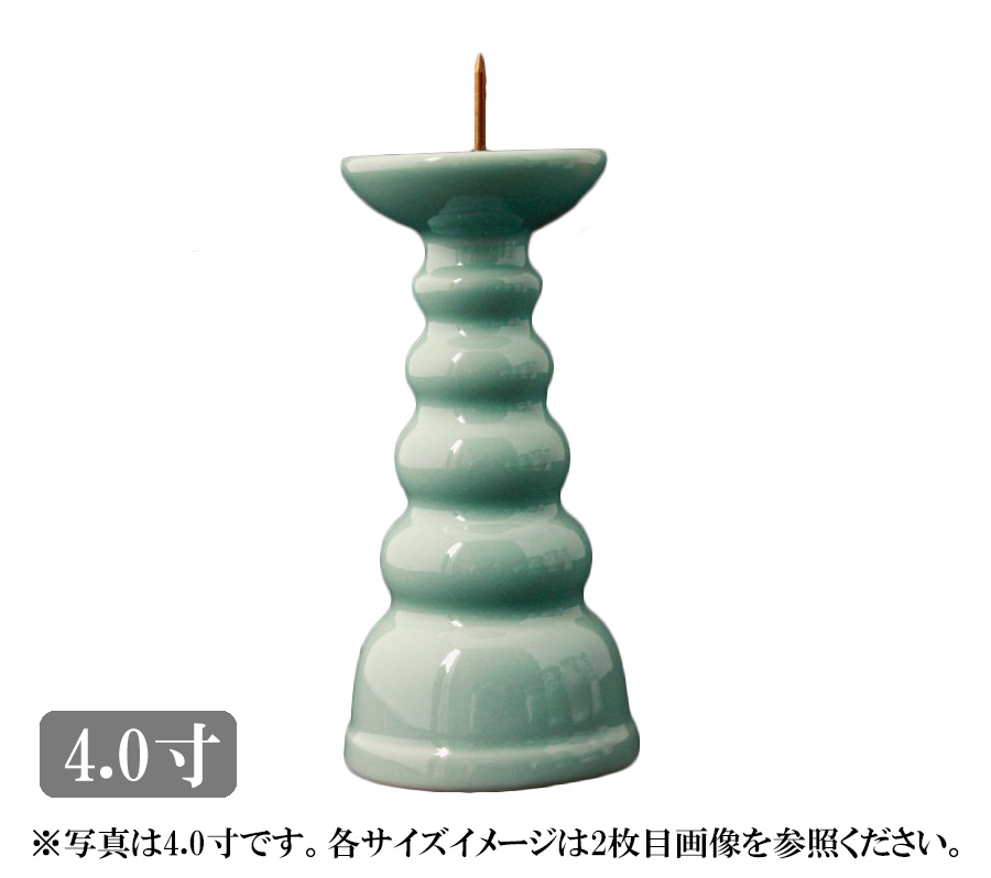 宗派を問わず幅広く使える ローソク立て 陶器 お値打ち価格で 驚きの値段 青磁無地 4寸 ろうそく立て 蝋燭立て 仏壇用燭台 燭台
