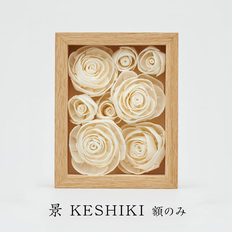 お洒落でセンスの良い額 写真立てです 虹シリーズ 景 山口久乗 商品 新発売 額のみ KESHIKI ※中のお花や仏具は付属しません