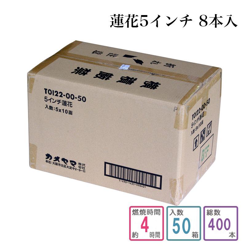 【ポイント15倍】ローソク 蓮花 5インチ 8本入り 1ケース箱入り(400本入り)蝋燭 ろうそく ケース買い 箱売り まとめ買い 業務用 寺院用
