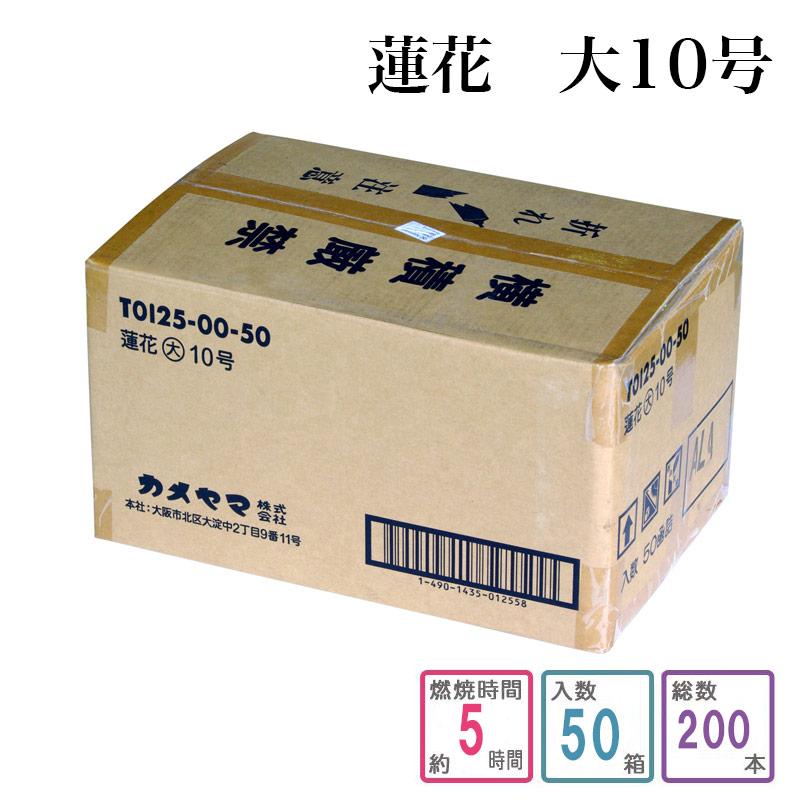【ポイント15倍】ローソク 蓮花 大10号 1ケース箱入り(200個入り)蝋燭 ろうそく ケース買い 箱売り まとめ買い 業務用 寺院用