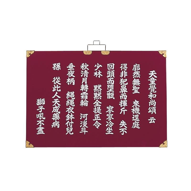 ブランド激安セール会場 開口板 文字入カッティング 旧文字 激安通販 3620-0300 日本製