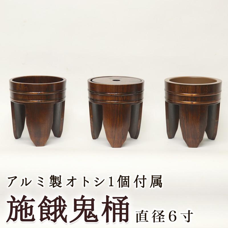 施餓鬼用の専用桶です 寺院 お寺 仏具 売店 国内在庫 施餓鬼桶 直径6寸 3ヶ1組 栓スリ漆 18cm 施食桶