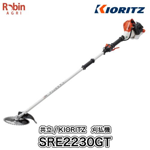 【共立/KIORITZ】 肩掛式 刈払機 SRE2230GT [2グリップ][20ccクラス][2スト 2サイクル][刈払機 草刈機 やまびこ]