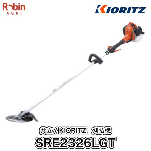 【共立/KIORITZ】 肩掛式 刈払機 SRE2326LGT [ループハンドル][23ccクラス][2スト 2サイクル][GOGO刈払機][刈払機 草刈機 やまびこ]