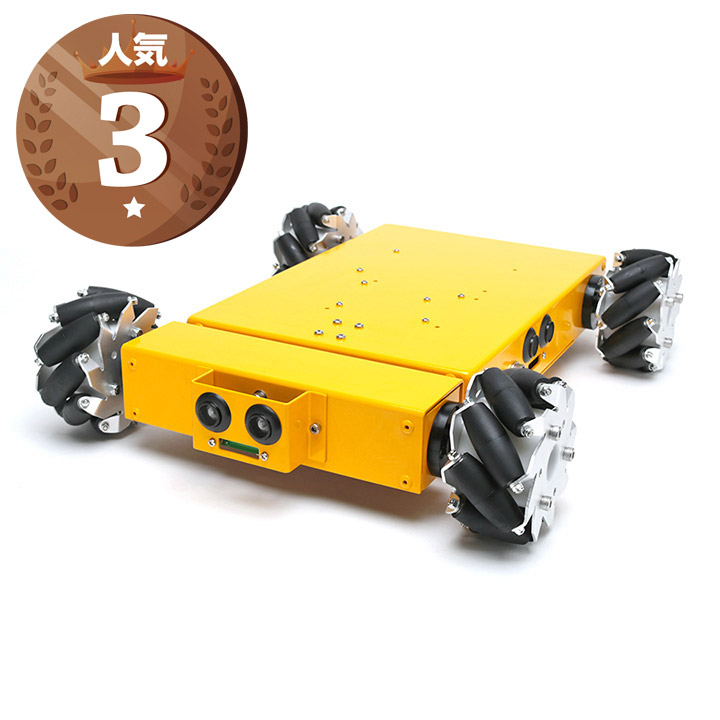 4WD100mmメカナムホイールロボット (10011)[台車ロボット・研究開発] 【NEXUS robot】