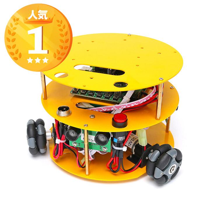 3WD48mmオムニホイールモバイルロボット (10019)[台車ロボット・研究開発] 【NEXUS robot】