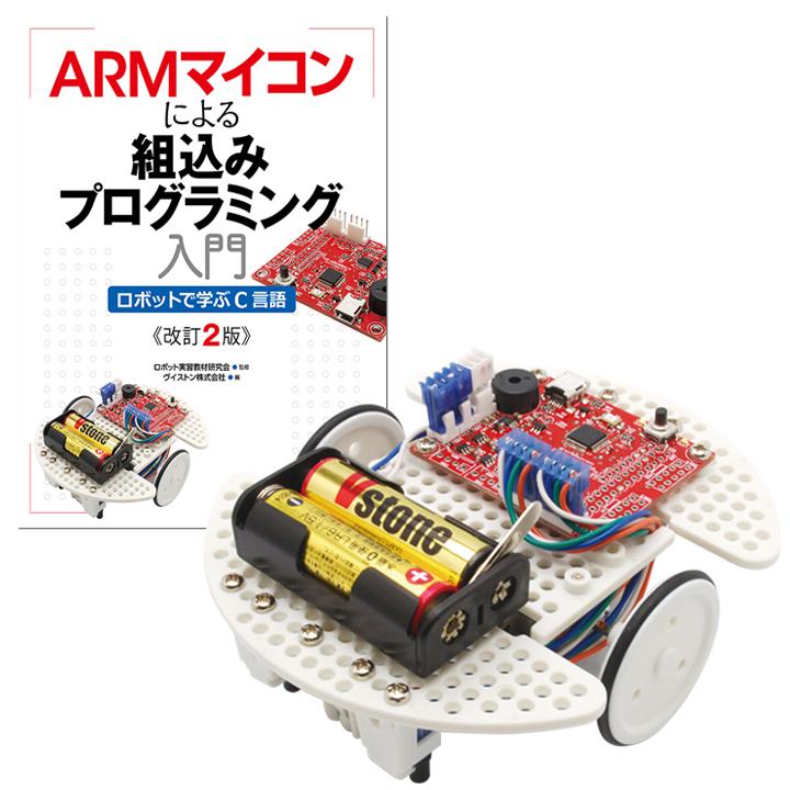 【プログラミング教室向け】プログラミングロボット (セット) ビュートローバー ARM《完成版》 書籍セット Ver2 [学習教材] 【ヴイストン Vstone】