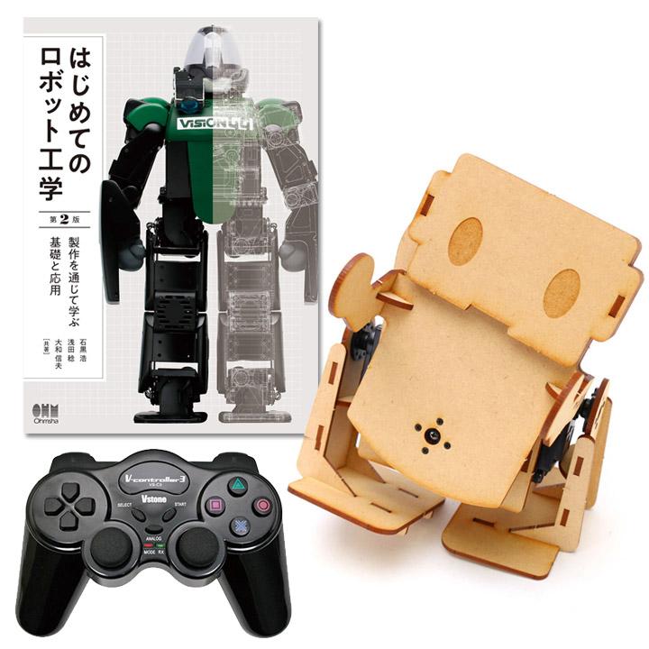 Robovie-i Ver.2 書籍セット 「はじめてのロボット工学 (第2版)」+リモコン付き