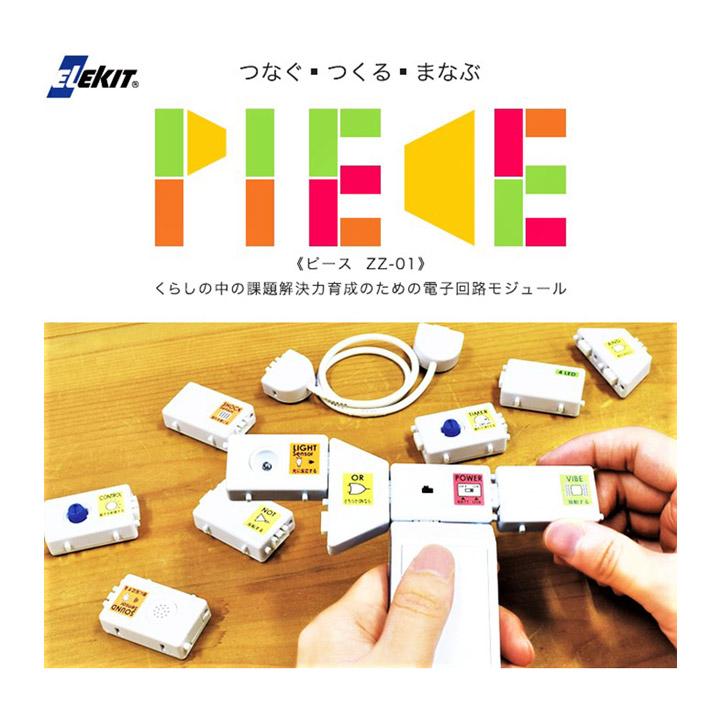 【プログラミング教室向け】プログラミング学習用キット PIECE [ZZ-01] 【ELEKIT エレキット EK JAPAN イーケイジャパン】 【プレゼント包装可】 【プレゼント】 【ギフト】