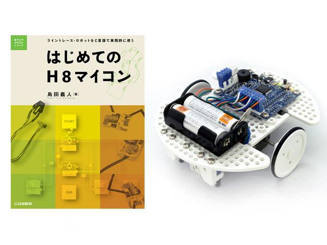 """在〈教材机器人〉ビュートローバー设定""""第一次H8微机"""""""