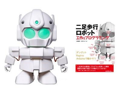 二足歩行ロボット 書籍「二足歩行ロボット 工作&プログラミング」+ RAPIRO セット[ラジコン] 【プレゼント包装可】