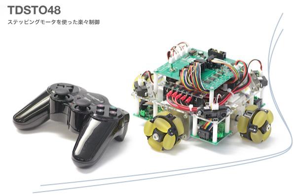 最新情報 オムニロボットTDSTO48, 美馬郡:6bd1f44e --- canoncity.azurewebsites.net