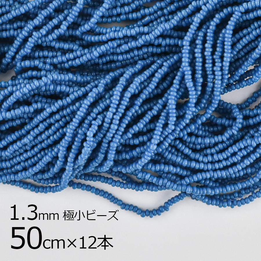 世界の人気ブランド チェコビーズ 極小ビーズ ガラスビーズ シードビーズ パーツ アクセサリー ハンドメイド 50cm×12本 ブルー 手芸 約1.3mm オパックブルー 青系 素材 糸に通した状態でお届けします 全国どこでも送料無料