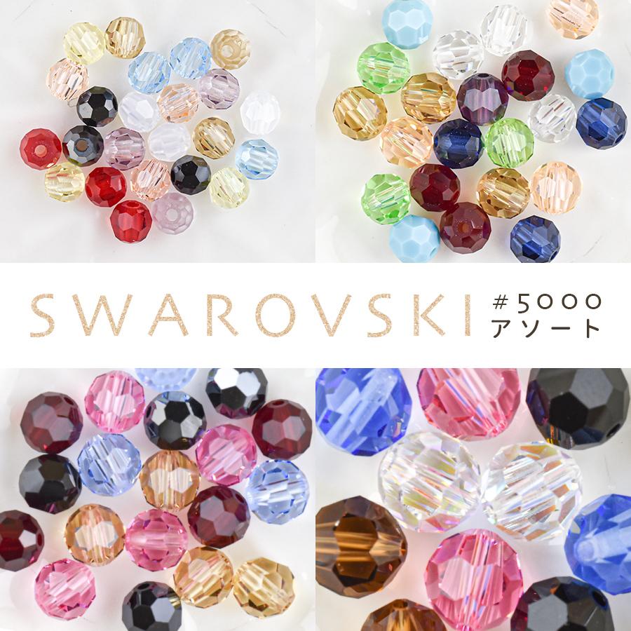 スワロフスキー #5000 パーツ お気に入り アクセサリー ハンドメイド 海外限定 手芸 手作り 材料 素材 色はサイズによって異なります 入数はサイズによって異なります ガラスビーズ アソートセット RANKING3位入賞 サイズをお選びください ピアス イヤリング ビーズ