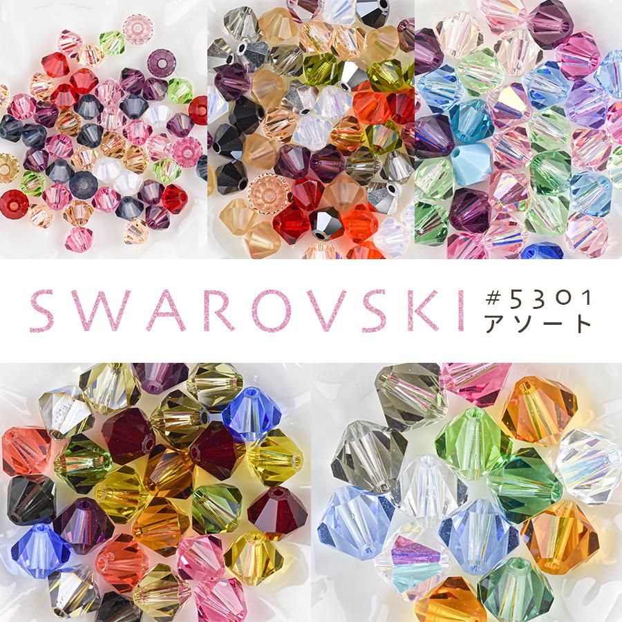 スワロフスキー #5301 パーツ アクセサリー ハンドメイド 手芸 正規逆輸入品 手作り 材料 店 素材 入数はサイズによって異なります イヤリング ガラスビーズ サイズをお選びください アソートセット ビーズ 色はサイズによって異なります ピアス