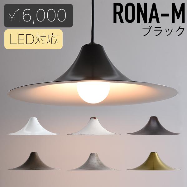 rocca-clann | Rakuten Global Market: Rona Rona black pendant light ...