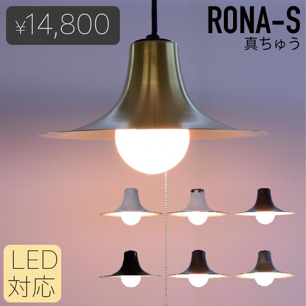 【送料無料】Rona ロナ Sサイズ ペンダントランプ 真ちゅうINDUSTRIAL インダストリアル LED対応 インテリア照明 壁付照明 壁掛け照明 照明 カフェ 北欧 壁 ライト リビング カフェ ナチュラル