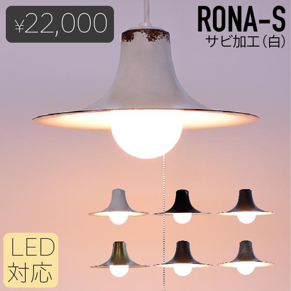 【送料無料】Rona ロナ Sサイズ ペンダントランプ サビ加工(白) INDUSTRIAL インダストリアル LED対応 インテリア照明 壁付照明 壁掛け照明 照明 カフェ 北欧 壁 ライト リビング カフェ ナチュラル