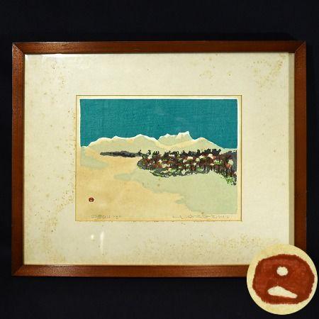 HS33780I★【真作】畦地梅太郎 山の版画家 [ 四国の山 ] 1957年 直筆サイン 木版画 額装 風景画 絵画 アート