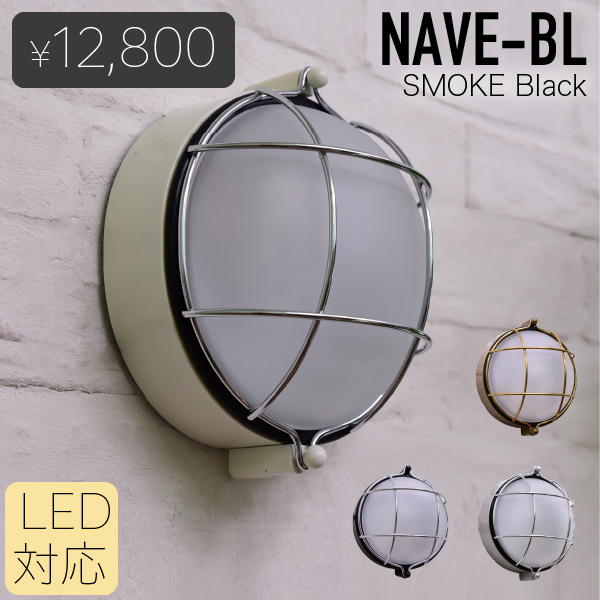 【送料無料】NAVE-BL バルクライト ホワイト サンド消しINDUSTRIAL インダストリアル LED対応 インテリア 壁付  北欧 壁 ライト リビング 屋外 防雨 )照明