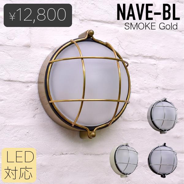 【送料無料】NAVE-BL バルクライト ゴールド サンド消しINDUSTRIAL インダストリアル LED対応 インテリア照明 壁付照明 壁掛け照明 照明 カフェ 北欧 壁 ライト リビング 屋外 カフェ照明 防雨 )
