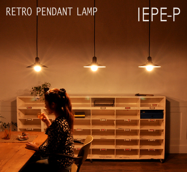 IEPE-PW retro pendant lamp S white LED for interior lighting ceiling lighting lighting Cafe Nordic sealing ceiling light lights living dining Cafe lighting industrial natural )