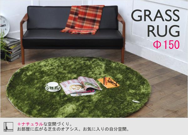 Rocca Clann Grass Rug Grass Rug Ф150 Rag Shin Pull