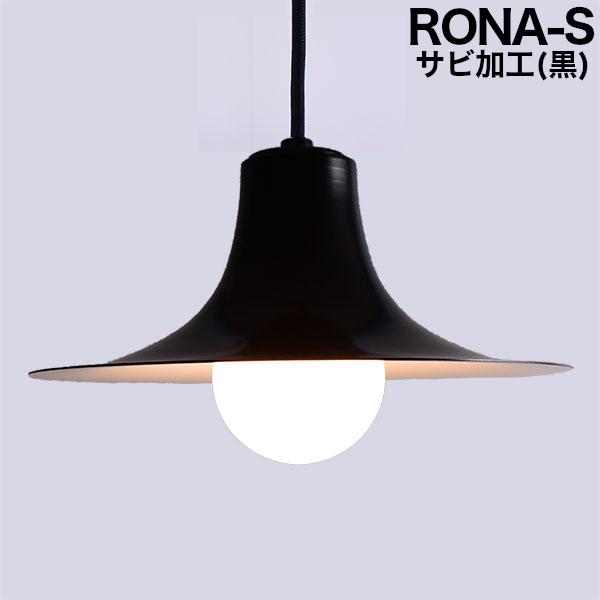 【送料無料】Rona ロナ Sサイズ サビ加工(黒) ペンダントランプ INDUSTRIAL インダストリアル LED対応 インテリア照明 壁付照明 壁掛け照明 照明 カフェ 北欧 壁 ライト リビング カフェ ナチュラル