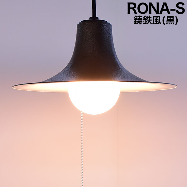 【送料無料】Rona ロナ Sサイズ 鋳鉄風(黒) ペンダントランプ INDUSTRIAL インダストリアル LED対応 インテリア照明 壁付照明 壁掛け照明 照明 カフェ 北欧 壁 ライト リビング カフェ ナチュラル