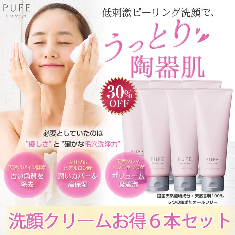 洗顔フォーム 泡 無添加 ピュフェ 酵素洗顔 クリーム 6本セット ピーリング 毛穴
