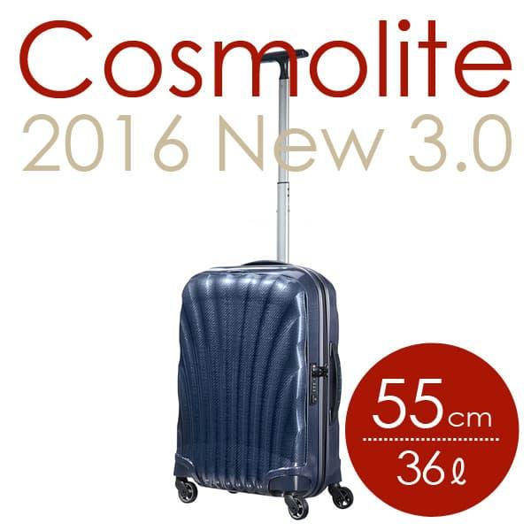サムソナイト コスモライト3.0 スピナー 55cm ミッドナイトブルー Samsonite Cosmolite 3.0 Spinner V22-31-302 36L