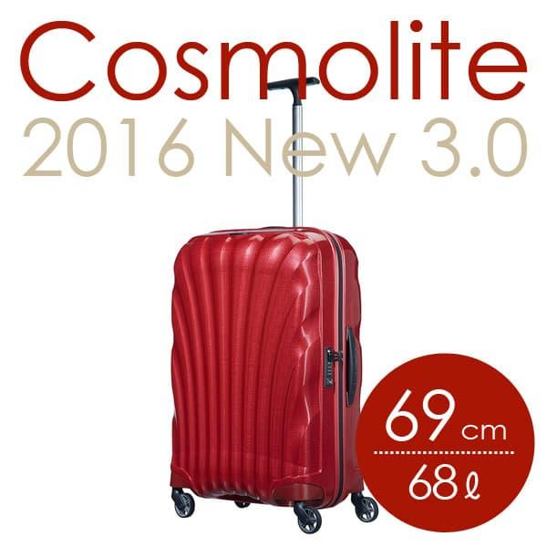サムソナイト コスモライト3.0 スピナー 69cm レッド Samsonite Cosmolite 3.0 Spinner V22-00-306 68L