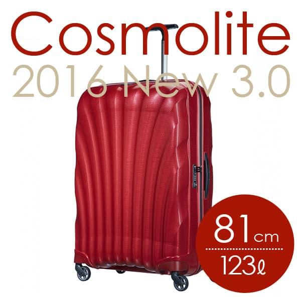 サムソナイト コスモライト3.0 スピナー 81cm レッド Samsonite Cosmolite 3.0 Spinner V22-00-307 123L