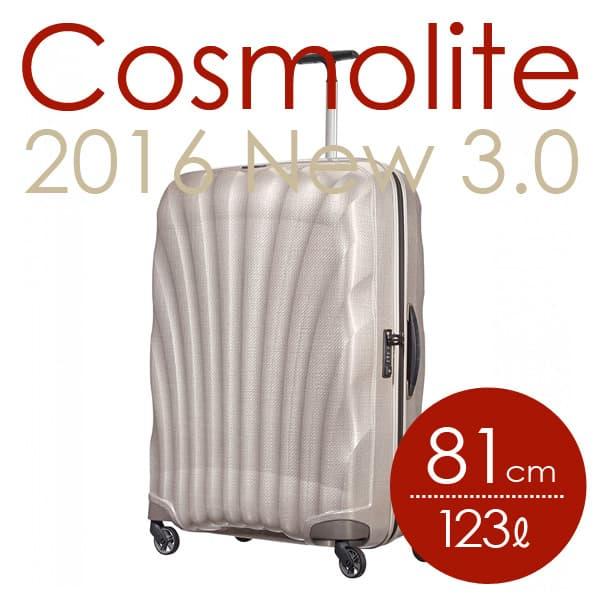 サムソナイト コスモライト3.0 スピナー 81cm パール Samsonite Cosmolite 3.0 Spinner V22-15-307 123L