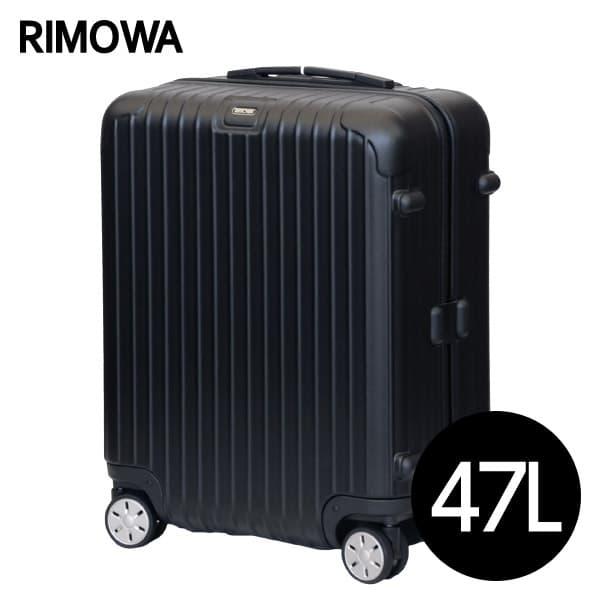 リモワ RIMOWA サルサ 47L マットブラック SALSA マルチホイール スーツケース 810.56.32.4
