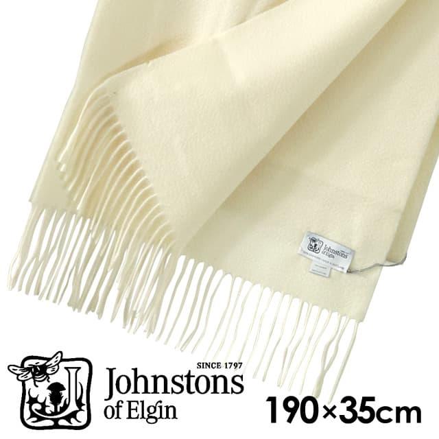 JOHNSTONS ジョンストンズ カシミア スカーフ マフラー 無地 ホワイト 190×35cm WA000057-SA0000
