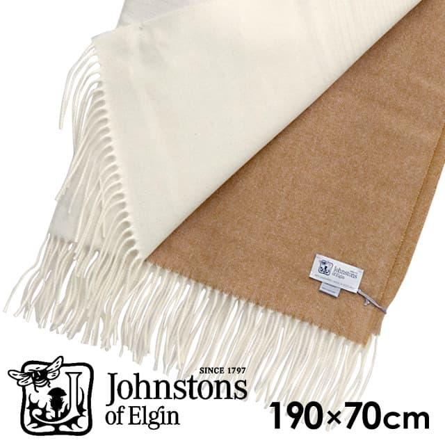 JOHNSTONS ジョンストンズ カシミア ストール 大判 オンブル ナチュラル 190×70cm WA000681-RU5944