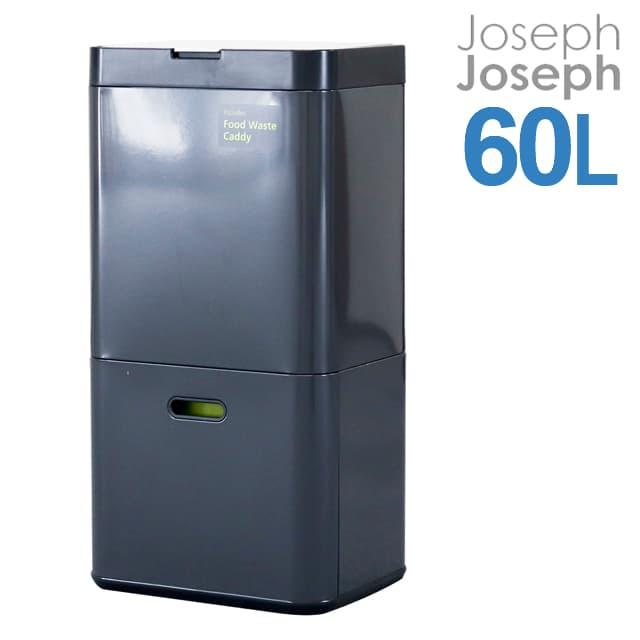 キッチンスペースを侵さずスムーズに分別。スタイリッシュで画期的なゴミ箱「トーテム」。 Joseph Joseph ジョセフジョセフ トーテム 60L(36L+24L) グラファイト Totem Waste Separation & Recycling Unit 30002 2段式ゴミ箱