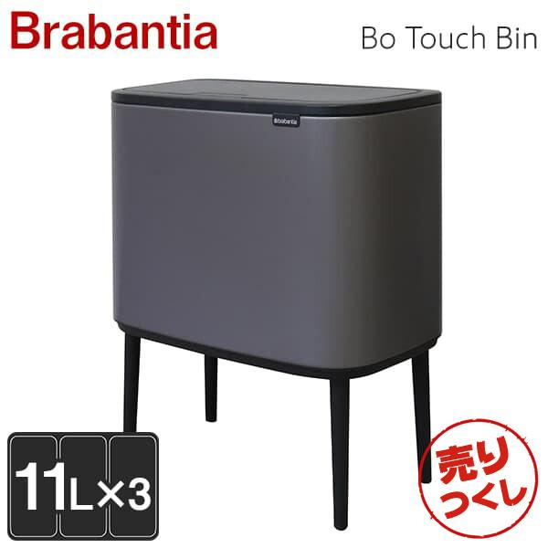 Touch Bo ブラバンシア 316043 Bin タッチビン 3×11L Bo プラチナ Platinum Brabantia