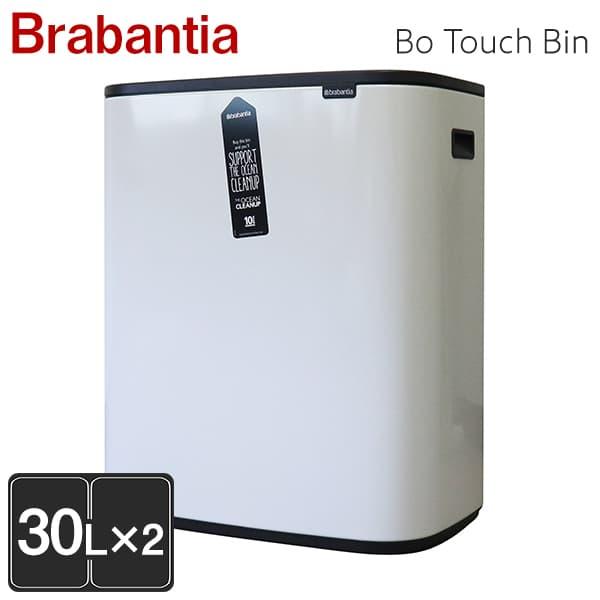 ホワイト ブラバンシア Touch 221408 2×30L タッチビン Bo Brabantia White Bo Bin