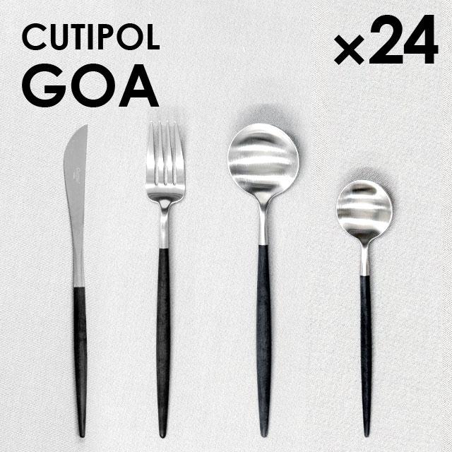 Cutipol クチポール GOA Black ゴア ブラック 24本セット