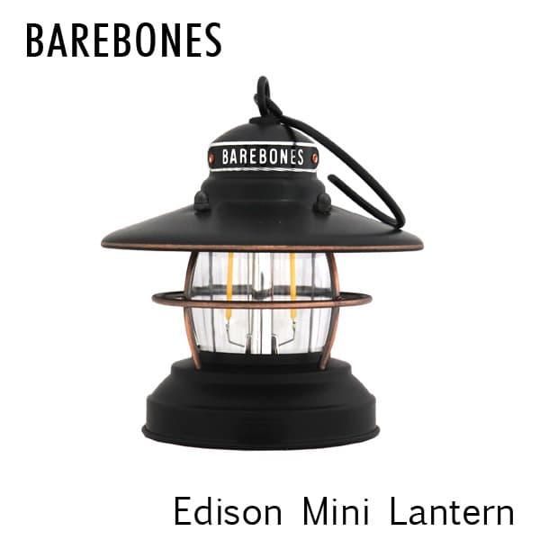 身近なアウトドアライフスタイルをコンセプトに こだわりを持った商品を展開する Barebones Living ベアボーンズ リビング 超人気 専門店 贈呈 Edison Mini Bronze Lantern Antique アンティーク ミニエジソンランタン LED ブロンズ