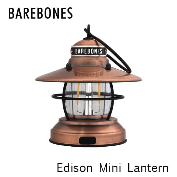 身近なアウトドアライフスタイルをコンセプトに 高い素材 こだわりを持った商品を展開する Barebones Living ベアボーンズ 激安セール リビング Edison ミニエジソンランタン Mini カッパー LED Cooper Lantern