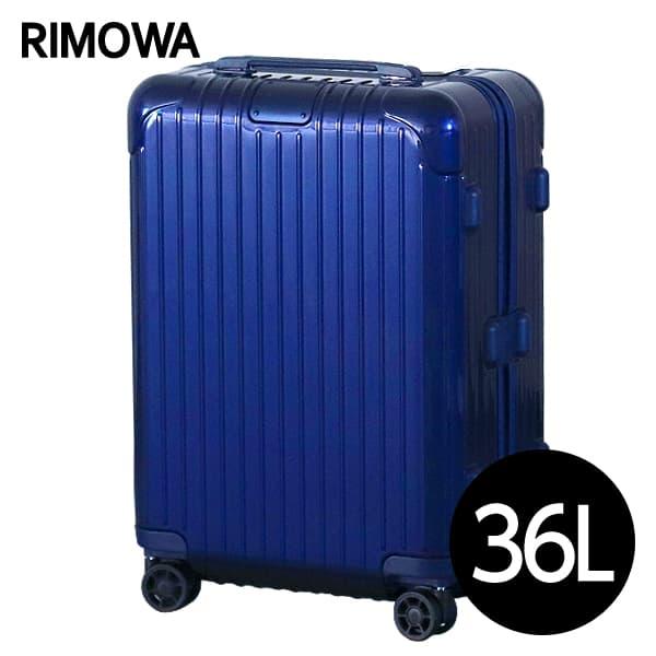 リモワ RIMOWA エッセンシャル キャビン 36L グロスブルー ESSENTIAL Cabin スーツケース 832.53.60.4