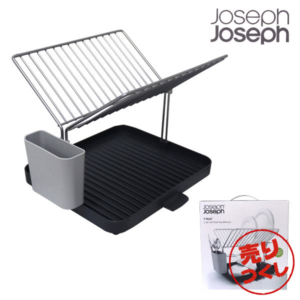 コンパクトに作られた2段式ディッシュラック Joseph ジョセフジョセフ Yラック ディッシュドレイナー グレー 85084 供え 誕生日 お祝い 食器置き 洗い物 ラック 水切り台 皿置き かご