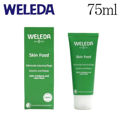 お肌の乾燥やごわつきを集中ケアする全身用保湿クリーム ヴェレダ スキンフード 75ml WELEDA サービス 気質アップ