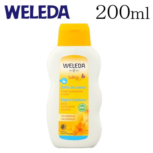 赤ちゃんやおとなの肌を保湿するバスミルク ヴェレダ 限定タイムセール カレンドラ ご予約品 ベビークリーム WELEDA バスミルク 200ml