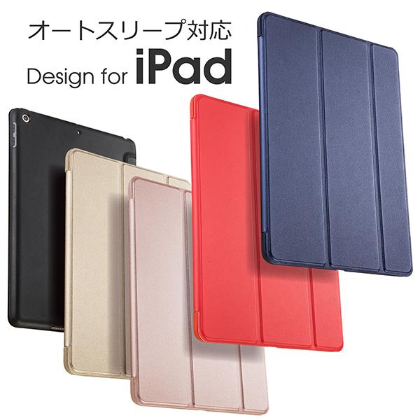 オートスリープ機能付き iPad カバー ケース 送料無料 アイパットカバー アイパットケース 最新 Pro 11 inch 限定品 2020 10.2 Air iPad9.7インチ スタンド iPadpro 2019 アイパッド 2017 iPadカバー ブック型カバー ブック型 オートスリープ mini5 2018