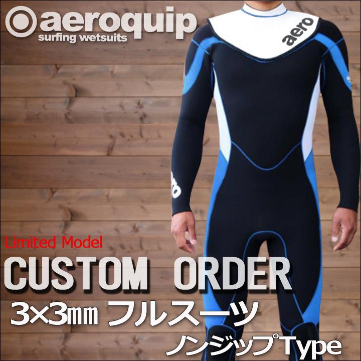 【3×3フルスーツ・カスタムオーダー・ノンジップ】ジップレス エアロクイップ ウェットスーツ メンズ レディース
