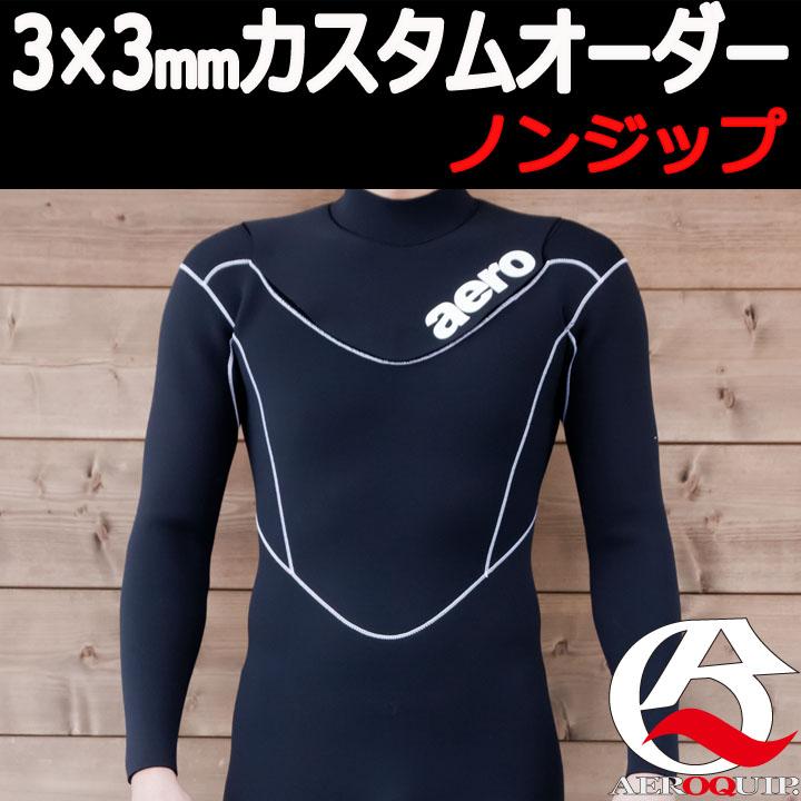 09 3×3mm【カスタムオーダー】フルスーツ・ノンジップ・バリューMODEL・エアロクイップ